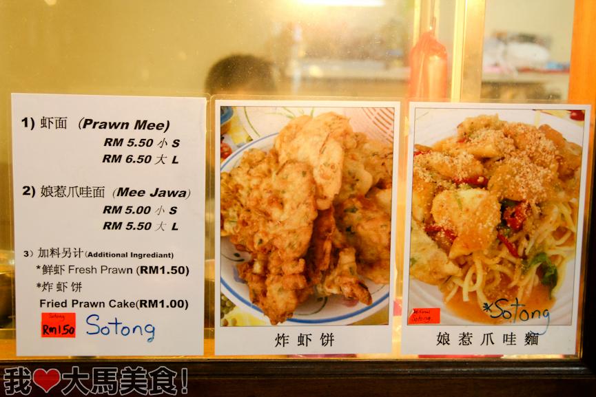 Bangsar, Restoran Sun Huat Kee, Lucky Garden, Prawn Mee, Mee Jawa