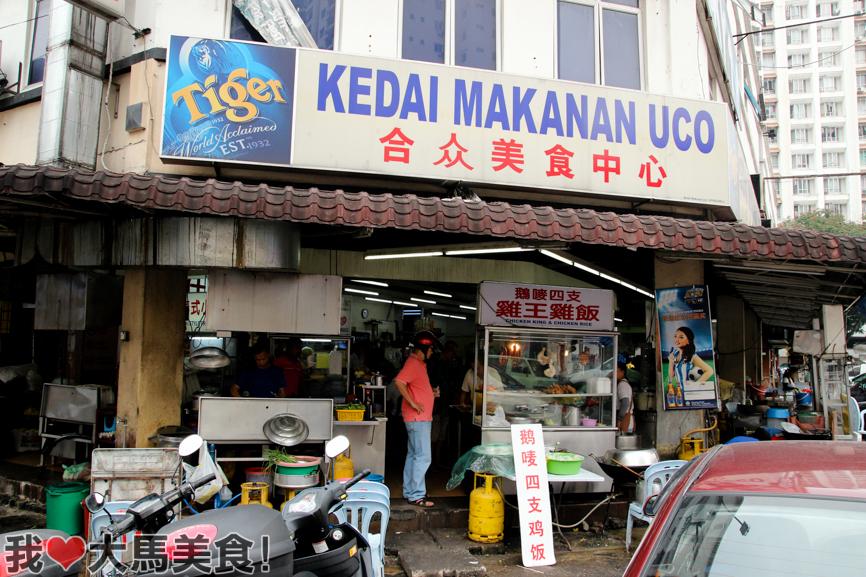 鹅唛四支, 鸡王, 炸鸡饭, Chicken King, Fried Chicken Rice, Prima Setapak
