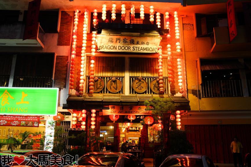 龙门客栈, 火锅, dragon door steamboat, taman segar, cheras