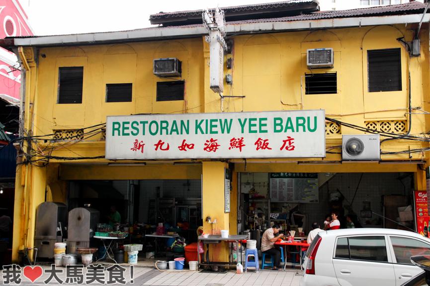 茨厂街, 新九如, 海鲜饭店, kiew yee, seafood restaurant, petaling street, chinatown kl