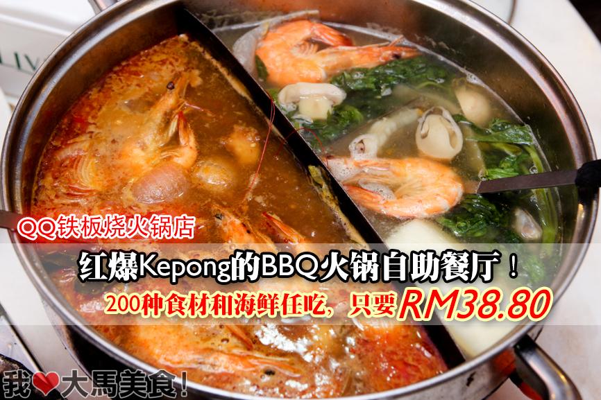 QQ铁板烧火锅店, 火锅, 烧烤, 吃到饱, 任吃, 自助餐, qq bbq steamboat buffet, kepong, kl