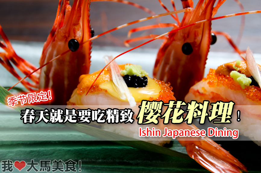 寿司, 牡丹虾, 春季, 日本料理, 旧巴生路, 日本餐厅, ishin japanese dining, old klang road, japanese food, japanese restaurant, kl