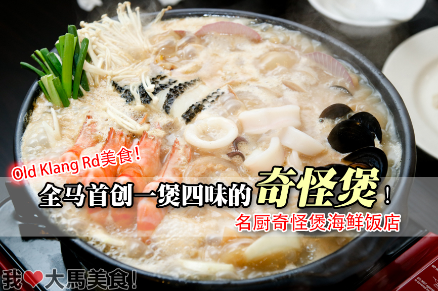 名厨奇怪煲海鲜饭店, 奇怪煲, 旧巴生路, ming chu, restaurant, pearl point shopping mall, old klang road, kl